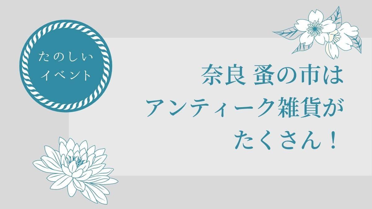 奈良蚤の市レポアイキャッチ画像