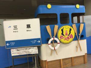 三原駅の様子