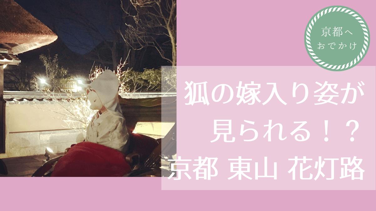 花灯路記事アイキャッチ画像