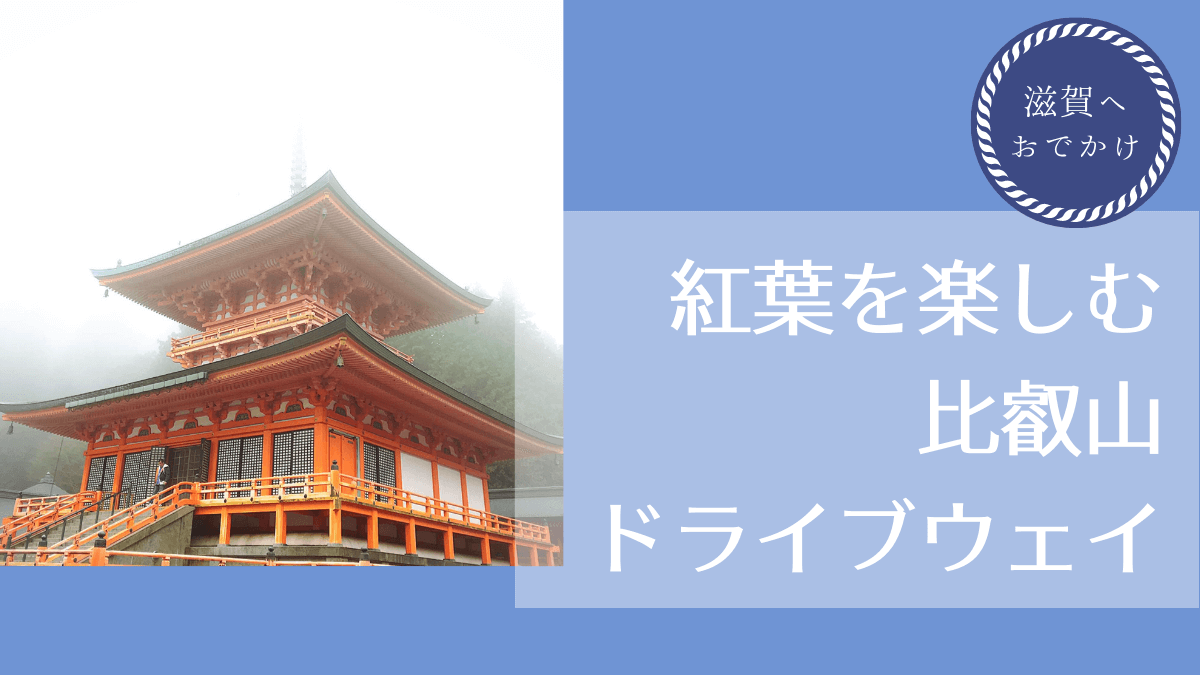 比叡山ドライブウェイ記事のアイキャッチ画像
